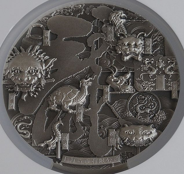 The reverse of a coin depicting the nine sons of the dragon, including Yazi.