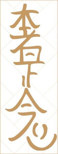 Hon Sha Ze Sho Nen / A Reiki symbol.