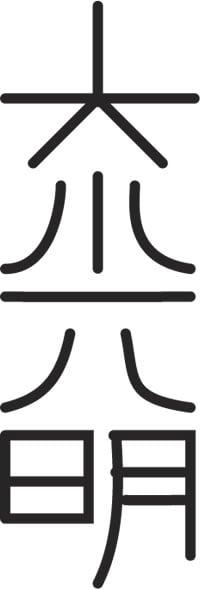 Dai Ko Myo / A Reiki symbol.