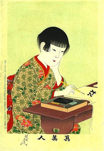 Japanese woman practicing kanji.
